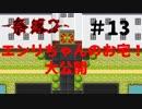 【実況】 ファンタジーな狂乱舞 part13 奈落2