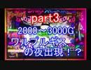 【実機配信】まどかマギカA設定6を5000Gぶん回しpart3