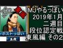 MJやるっぽい 2019年1月二週目東風編 その2