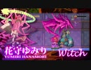 【Switch】Dragon Marked For Death   日本語キャスト紹介【PV】