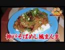 【おとなのねこまんま555】Part255_神戸そばめし風まんま