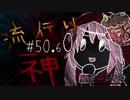 【実況】滑舌が試されるホラーが苦手な人の流行り神 #50.60【ホラーADV】