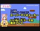 【マリオメーカー実況】いいねしたコースをやるよ!!【新米VTuber】