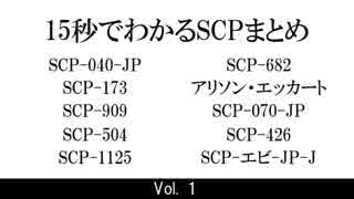 15秒でわかるSCPまとめ Vol.1