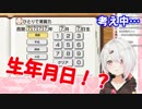 第83位:椎名唯華「生年月日!?…すぅ…(息を吸う音)」 thumbnail