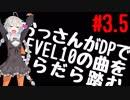 【VOICEROID実況】おっさんがDPでLEVEL10の曲をだらだら踏む【DDR A】#3.5