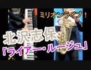 【ミリオンライブ!】「ライアー・ルージュ」を バンドアレンジして演奏してみました(ミリシタ尺)