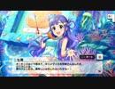 第60位:ススメ!シンデレラロード 201901「横山千佳 / 浅利七海」イベントコミュまとめです。 thumbnail