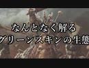 【Total War:WARHAMMER Ⅱ】ゴブリンofスレイヤー番外編≪何となく解るグリーンスキンの生態≫#3【夜のお兄ちゃん実況】