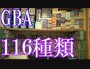 【GBAのゲームコレクション紹介動画】GBAだけで116種類ゲーム部屋に並んでいます!