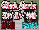 【Black Stories】6人で不可思議な事件の謎を解く黒い物語part1【複数実況】