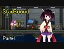 【StarBound】一度きりの命の護民官Part.1【VOICEROID実況】