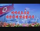 【北朝鮮歌謡】母なる祖国を愛を尽くして支えます(어머니 조...