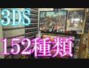 【3DSのゲームコレクション紹介動画】3DSだけで152種類ゲーム部屋に並んでいます!