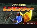 【実況】ぐでたま戦隊レンキンジャー 第23話【MHXX】