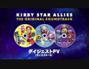 ダイジェストPV(ディスク4~6) 『星のカービィ スターアライズ オリジナルサウンドトラック』