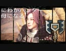 【MHW】にわかハンター母になる【近況報告動画】