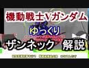 【機動戦士Vガンダム】ザンネック 解説【ゆっくり解説】part15