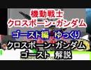 【機動戦士クロスボーン・ガンダム】クロスボーンガンダムゴースト 解説【ゆっくり解説】part9