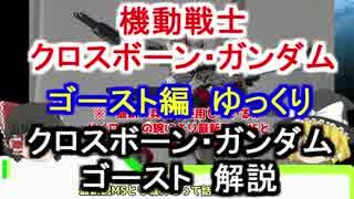 【機動戦士クロスボーン・ガンダム】クロ