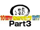 【MHD10周年記念企画】モンハンどうでしょうの旅in軽井沢 ~氷点下3℃でBBQってまぁじ!?~ Part3