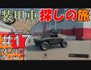 #17【COD BO4】サバイバル訓練会場からこんにちは@BLACK OUT!!【つみき荘】