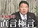 【直言極言】日本の自死、欧州と同じ轍を踏む「移民解禁」[桜...