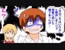 【笑える】本当にあった実話を元に漫画化してみた【まんが天国】19号