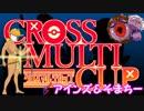 【ポケモンUSM】マタドガスが挑むクロスマルチカップ【VS想像力が足りないよ】