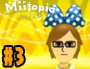 スーパーアイドルREOが登場『Miitopia(ミートピア)』を実況プレイpart3