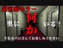 単発【Death Trips】海外で話題の超短編ホラーゲーム『死の旅』【実況】
