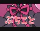 【VOICEROID劇場】ぷちこと! part2【ミニ劇場まとめ】