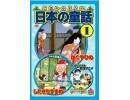 日本の童話①「かぐやひめ」「したきりすずめ」