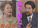 【夢を紡いで #50】高橋史朗氏に聞く、GHQによる戦略的産児制限と家族解体[桜H31/1/18]