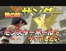 [実況]「ピカブイ」めざせ!シゲルマスターへの道!part17