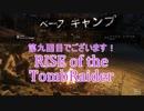 信じられるのは己の知識と肉体のみ…【RISE of the TombRaider実況 Part9