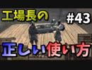 【Kenshi】たぶんこれが一番正しいと思います-最強の剣士を目指して#43【実況】