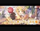 【プリンセスコネクト!Re:Dive】UBまとめ+α(1/18版)