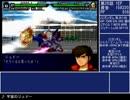 ジュドーと行くスーパーロボット大戦MX・ZZガンダム一人旅 Part.19