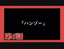 【Dead by Daylight】それいけ!ハゲドワ! 第6話【steam】