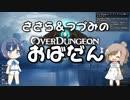 【Overdungeon】ささら&つづみのおばだん【CeVIO実況】