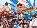 【アイギス】くっころ騎士団の共同戦線