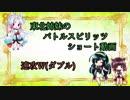 バトスピコンボショート動画『速攻W(ダブル)』