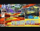 【Splatoon2】傘で目指すガチアサリX Part15【パラシェルター】
