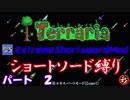 第97位:[Terraria+MOD] ショートソード縛りEX パート2 [ゆっくり実況]