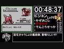 ポケモン赤RTA ケンタロスチャート part3/? X:X4:00