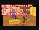 【実況】キングダムハーツRe:CoM ニコ生6時間4回で完結させた Part8
