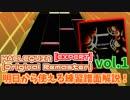 【CHUNITHM】明日から使える練習譜面解説! vol.1[HAELEQUIN (Original Remaster) EXPERT]【チュウニズム】