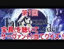 【FGO】第1回、OK3宝具王決定戦!【対戦】