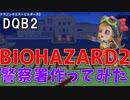 【DQB2】バイオハザード2の警察署を作ってみた【バイオ2】